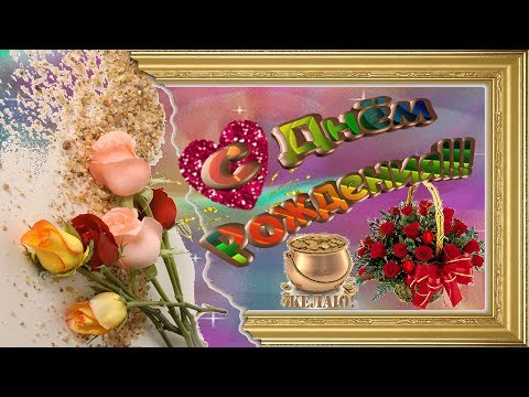 С Днем Рождения! Поздравления с Днем Рождения! В подарок сияющие розы - Ржачные видео приколы