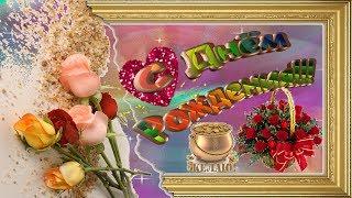 С Днем Рождения! Поздравления с Днем Рождения! В подарок сияющие розы(С Днем рождения, с днем рождения тебя! http://mirpreza.inetshcola.ru/ Видео поздравления в подарок на день рождение, сияющ..., 2014-01-30T07:22:34.000Z)