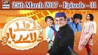 Dilli Walay Dularay Babu Ep 31 - 25th March 2017 - ARY Digital Drama