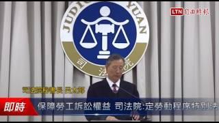 保障勞工訴訟權益 司法院:訂定勞動程序特別法