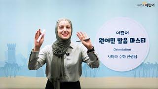 [시원스쿨 아랍어] 아랍어 원어민 발음 마스터 OT