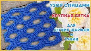 Двусторонний узор спицами Крупная сетка или Швейцарский сыр для изящных шарфов, снудов и туник