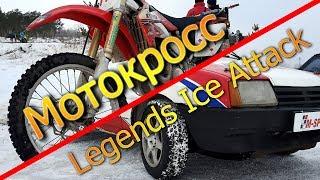 Спорт в Харькове зимний мотокросс и автоспорт
