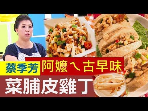 20190612  健康好生活  阿嬤口味神好吃!古早味飲食藏危機?!