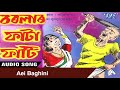 Download Aei Baghini - Comedy Song | Barlar Fata Fati | Latest Assamese Comedy Song MP3 song and Music Video