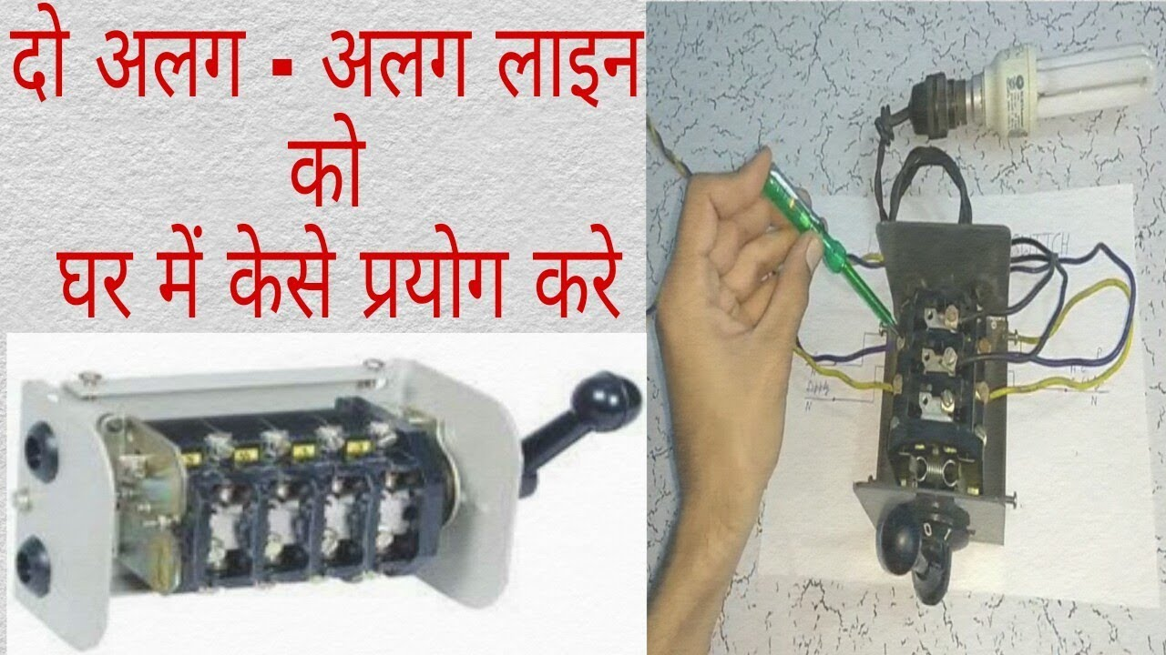 small resolution of changeover switch connection load line 1 line 2 zaid anwer
