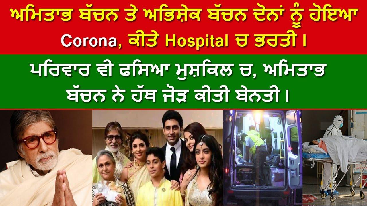 Amitabh Bachchan and Abhishek Bachchan Corona Positive , Admit At Nanavati Hospital