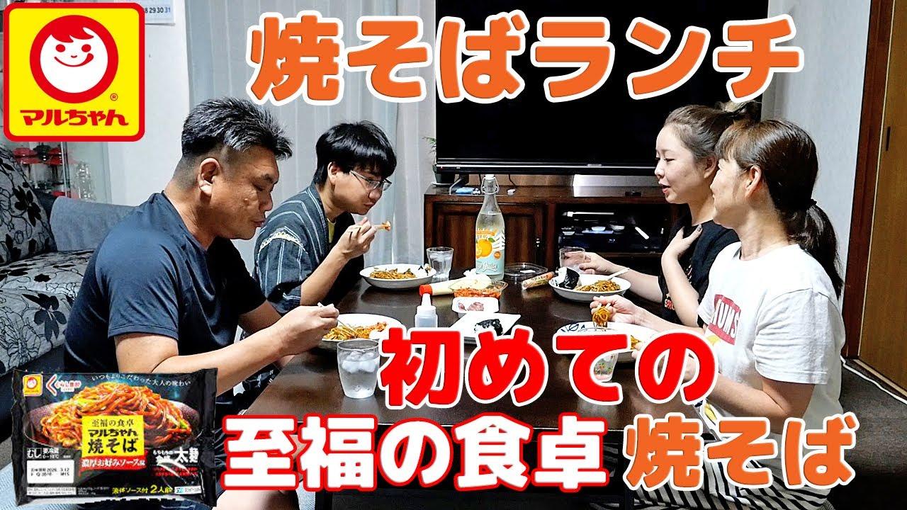 【焼そばランチ】初めての至福の食卓 マルちゃん焼そばを食べてみた!