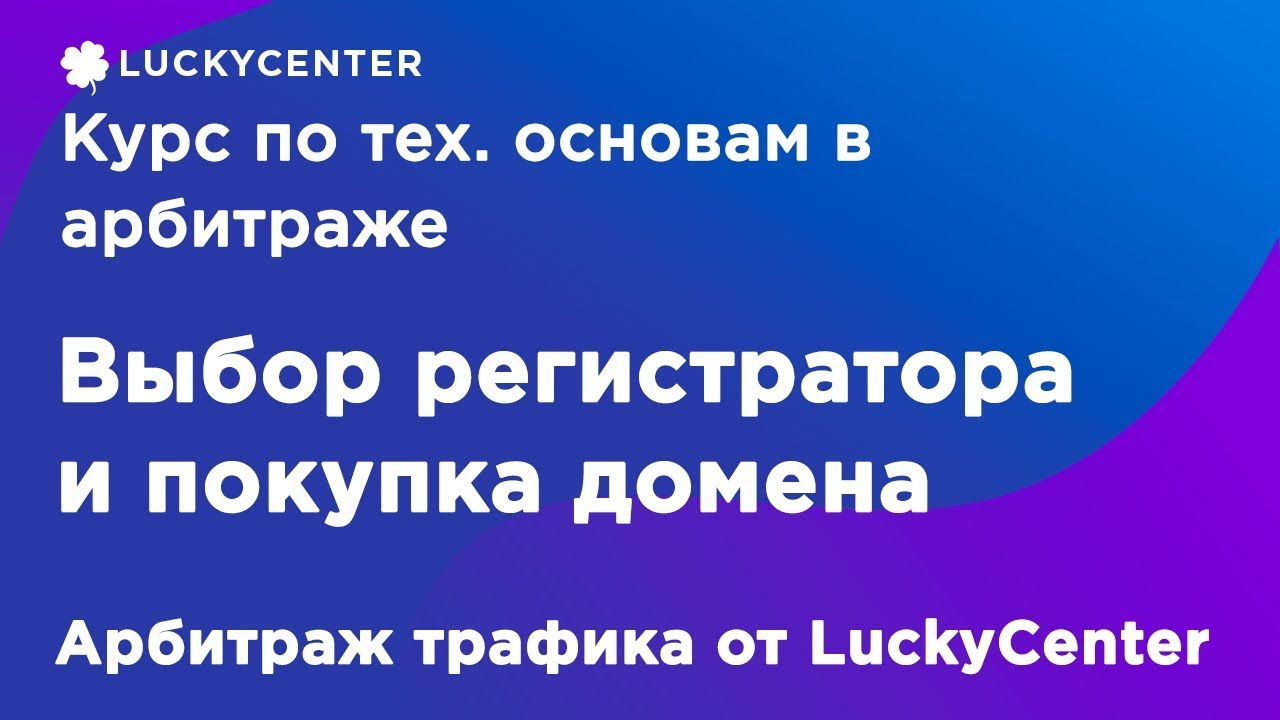 Курс по основам в арбитраже| Покупка домена | Арбитраж трафика от LuckyCenter