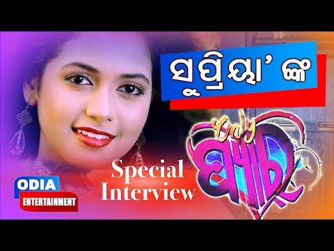 Only Pyaar   Special Interview   Supriya   Odia Entertainment