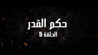 Ahwal Anas Episode 5- (أحوال الناس الحلقة 5 (حكم القدر