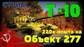 Т-10 ✔️ СТРИМ wot 🔝 Готовим опыт к выходу