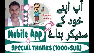 How to make Sticker of your photo ! Easy photo sticker maker sticker in urdu and hindi
