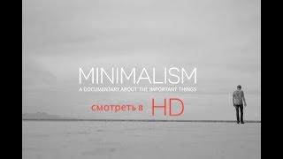 Документальный фильм: Минимализм фильм о важных вещах (2015)