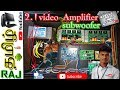 Hom to make 2.1 home theater amplifier assembling full video in tamil