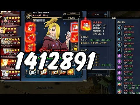 Strongest Player On CN - 1.4 Million Power - 43K Initiative - Naruto Online