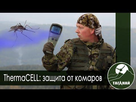 [Обзор от СК Таганай] Проверяем защиту от комаров ThermaCELL