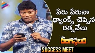 DOP Ratnavelu Emotional Speech | Rangasthalam V...