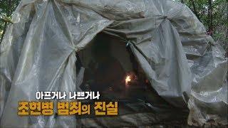 [풀영상] KBS 추적60분_아프거나 나쁘거나, 조현병 범죄의 진실_20180829_다시보기
