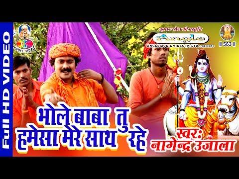 Bhole Baba Tu Humesha Mere Sath Rahe भोले बाबा तू हमेशा मेरे साथ रहे    Nagendra Ujala