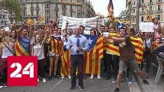 Каталония в ожидании независимости: масштабный митинг в Барселоне - Россия 24