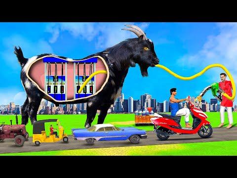 विशाल बकरी पेट्रोल पंप Giant Petrol Pump हिंदी कहानियां 3D Hindi Kahaniya Stories