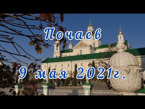 Поездка в Почаев из Киева. 9 мая 2021г. Почаевская Лавра сегодня открыта.
