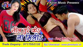 - Chiku Bihari Beauty - Bhojpuri Hot Song.mp3