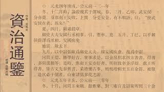 《资治通鉴》所记历史有限,上起周威烈王二十三年(公元前403年),下迄后周显德六年(959年),前后共1362年。全书按朝代分为十六纪,即《周纪》五卷、《秦纪》三卷、《 ...
