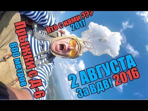 ДЕНЬ ВДВ. 2 Августа 2016 год. Прыжки с парашютом д-6. Киржач