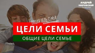 Цели в семьи Общие цели семьи Семейные ценности Советы психолога Андрея Зберовского