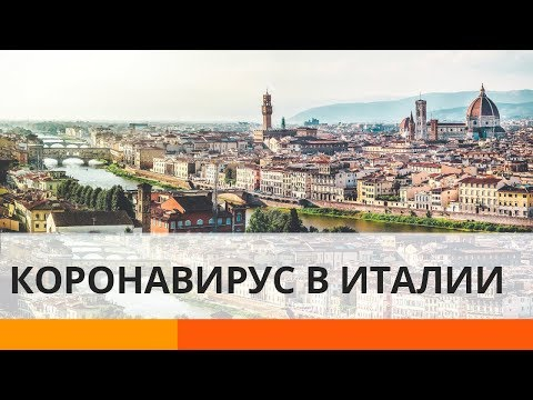 Коронавирус в Италии: что происходит на самом деле
