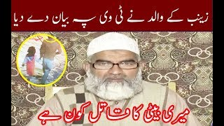 Zainab Father Painful Statement on Media