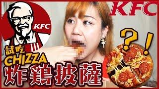 【KFC新品试吃】肯德基转卖Pizza?!試吃法国肯德基Chizza|Test CHIZZA from KFC Paris|ケンタッキー パリ初上陸! [チッザ ]|Utatv
