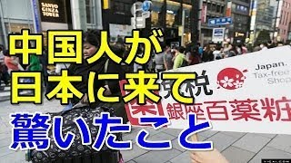 海外の反応 中国人観光客 訪日経験者が日本に来て驚いた事 日本の印象,...