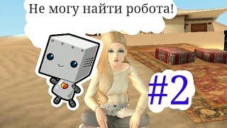Avakin Life2 не могу найти робота.