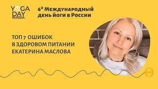 Топ 7 ошибок в здоровом питании Екатерина Маслова