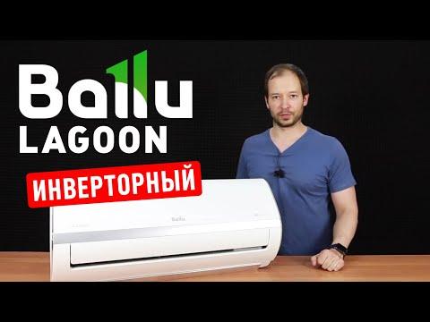 Инверторный кондиционер от Ballu серии Lagoon DC Inverter