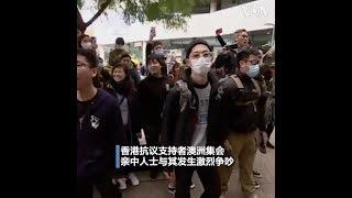 澳洲墨尔本亲中者与支持香港抗议者爆发争吵