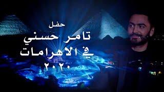 حفل تامر حسني في الاهرامات - عيد الفطر ٢٠٢٠ كامل / Tamer Hosny Pyramids live Concert 2020