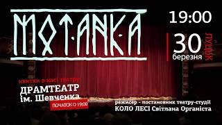 MOTANKA 30.03 АНОНС ДРАМТЕАТР ЛУЦЬК