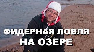 Фидерная ловля на озере Пионерское. Ленинградская область.