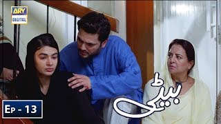 Beti Episode 13 - 22nd January 2019 - ARY Digital [Subtitle Eng]