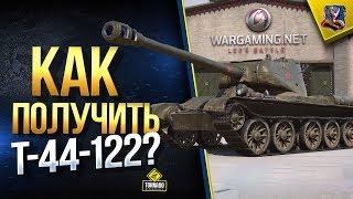 Т-44-122 - Как Получить?  (Халявные Защитник, E25 и Progetto M35 mod. 46 и Другие Прем Танки)