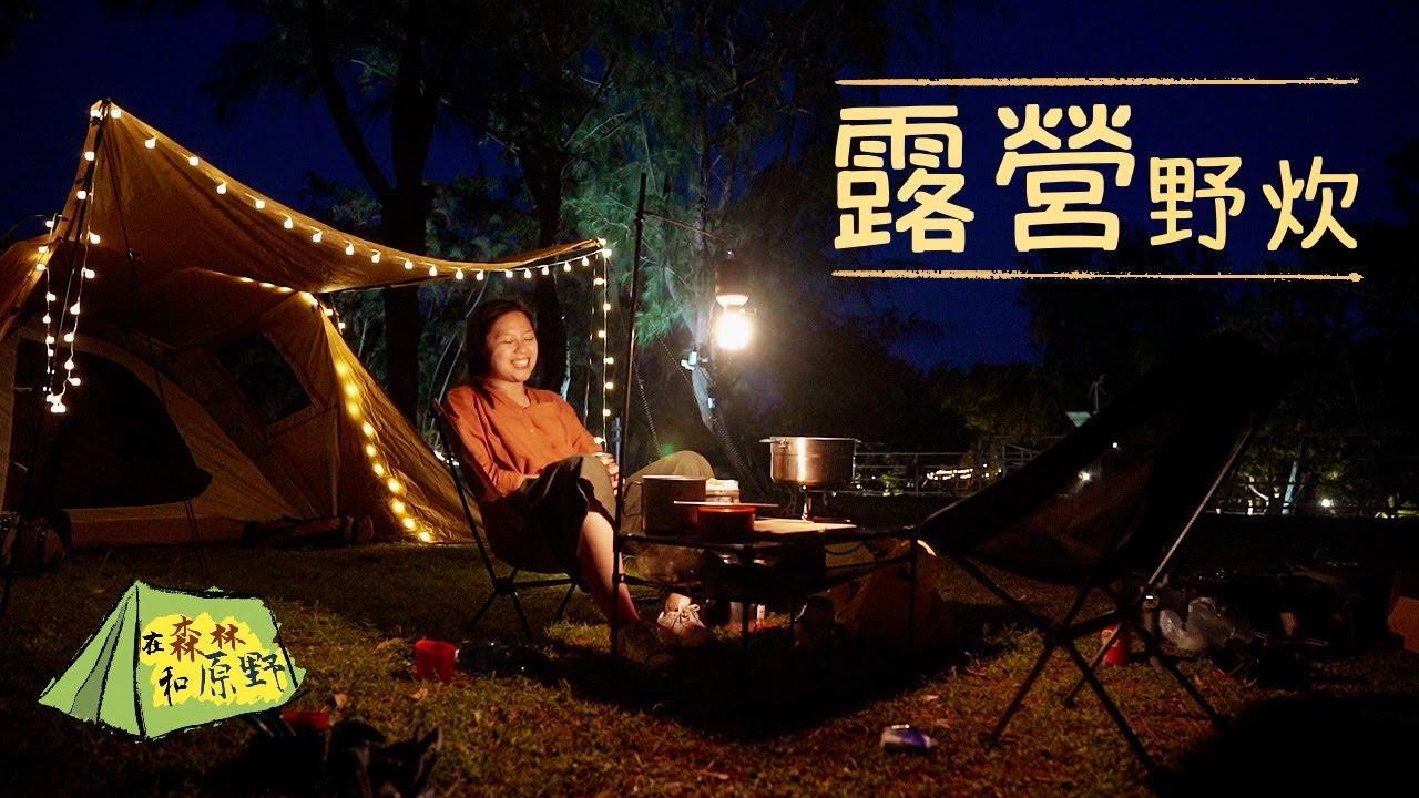 【在森林和原野】收費營地值唔值?|長洲西園Bring Your Own Tent體驗|極簡單野炊!3分鐘學識整龍蝦包,清酒煮 ...