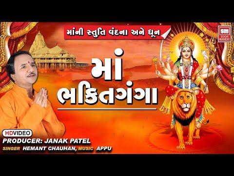 મા અંબા ભક્તિ ગંગા I માં અમૃતવાણી I Amba Bhakti Ganga (Part 1) I Hemant Chauhan