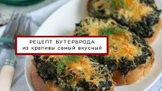 Праздничные бутерброды! Рецепт из крапивы самый вкусный!