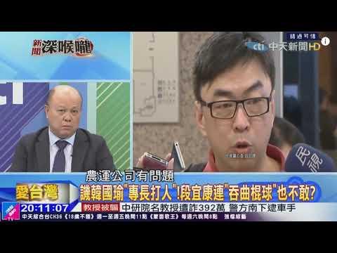 精采絕倫!!!李勝峰精闢解讀韓國瑜段宜康北農菜蟲之戰