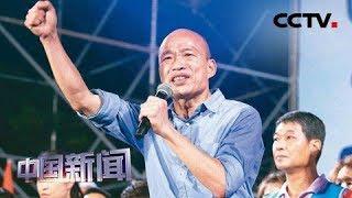 [中国新闻] 韩国瑜彰化造势 再燃支持者热情 | CCTV中文国际