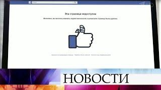 Агентство Sputnik называет политическим решение о закрытии его аккаунтов в Facebook.